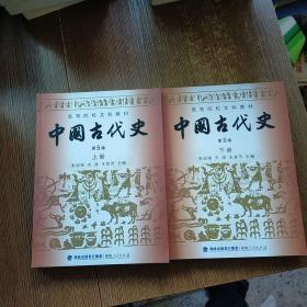 中国古代史(上下册)(第5版)实物拍图 有货 内页有划线字迹