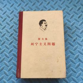 斯大林列宁主义问题(精装)