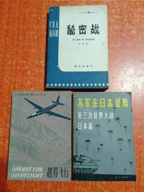 3册合售:越界飞行——U-2飞机事件间谍驾驶员首次详谈亲身经历、秘密战—第二次世界大战以来的美苏间谍斗争、苏军在日本登陆——第三次世界大战·日本篇
