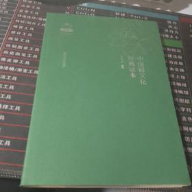 中国荷文化经典读本