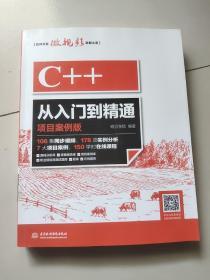 C++从入门到精通(项目案例版)扫码看视频重印10次销售3万册