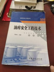 油库安全工程技术