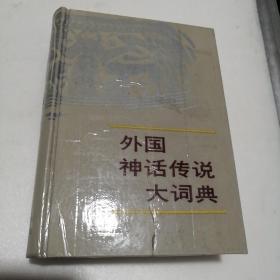 外国神话传说大词典