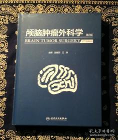 《颅脑肿瘤外科学》 ( 第2版 )