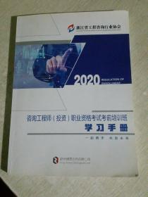 2020 咨询工程师(投资)职业资格考试考前培训班 学习手册