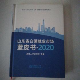 2020山东白领就业市场蓝书