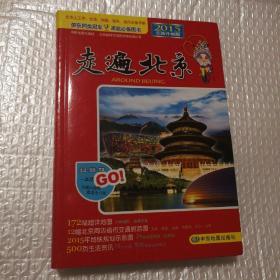 2015全新升级版 走遍北京【扫码上书以图为准。内页干净无勾画。仔细看图】