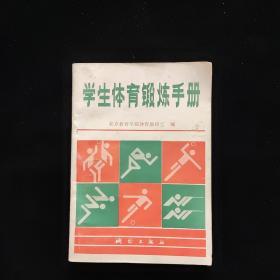 学生体育锻炼手册
