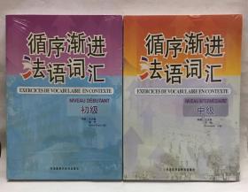 循序渐进法语词汇 初级 中级 全套2册