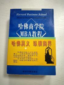 哈佛商学院MBA教程上下册