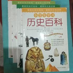 小学生学习:历史百科、军事百科、人体百科、艺术百科(四本合售)