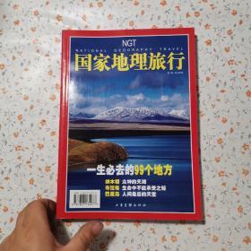 国家地理旅行