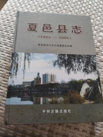 夏邑县志:1985-2006