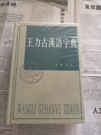 王力古汉语字典 请注意右下书角磕碰