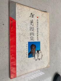 中国当代漫画百家丛书:詹同漫画集(签名本)