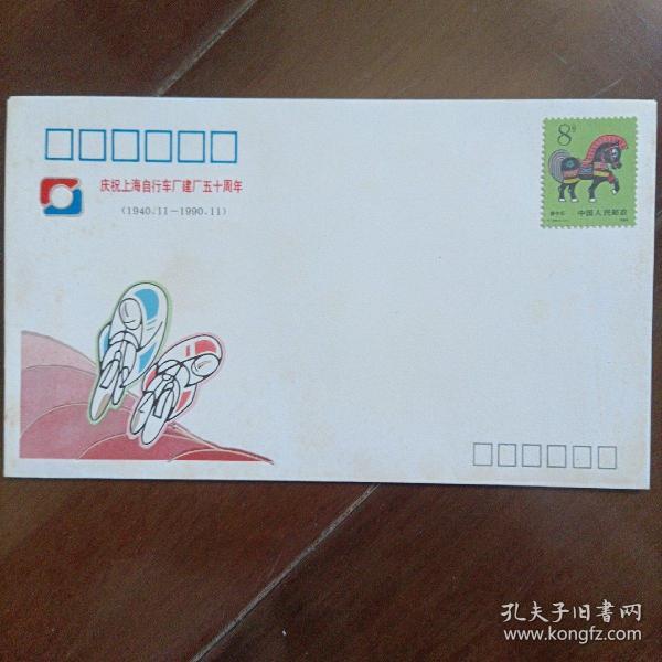 """庆祝上海自行车厂建厂五十周年纪念封1枚(封图是漂亮的烫银印制  背面印有""""永久牌""""自行车商标)"""