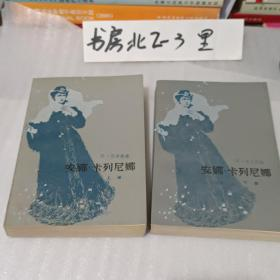 安娜·卡列尼娜上下册(1985年二版三印)