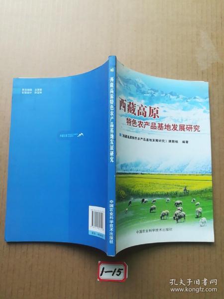 西藏高原特色农产品基地发展研究
