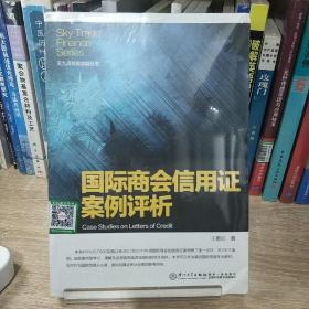 天九湾贸易金融丛书:国际商会信用证案例评析