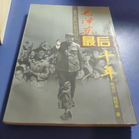 毛泽东最后十年:警卫队长的回忆