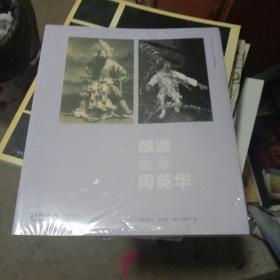 麒派画家——周英华