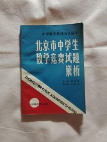北京市中学生数学竞赛试题解析
