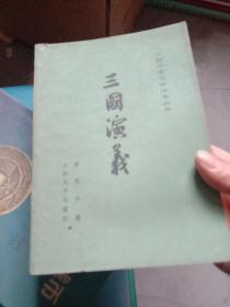 中国古典文学读书从本《三国演义》上下 册