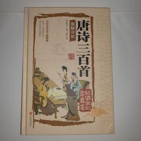 唐诗三百首图解详析(超值全彩珍藏版)
