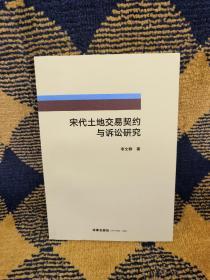 宋代土地交易契约与诉讼研究