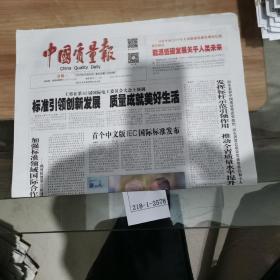 中国质量报2019年10月23日