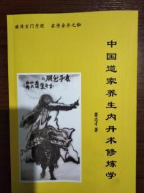 中国道家养生内丹术修练学