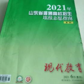 现代教育2021年山东省普通高校招生填报志愿指南,本科