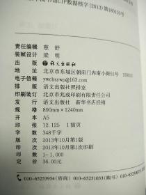 两岸四地现代汉语对比研究新收获    原版内页干净