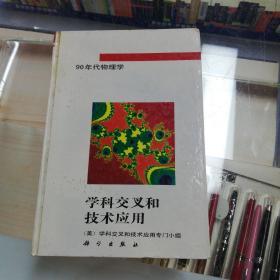 学科交叉和技术应用