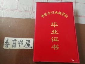 中华会计函授学校毕业证书