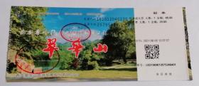 2021年翠华山门票(已使用仅供收藏)