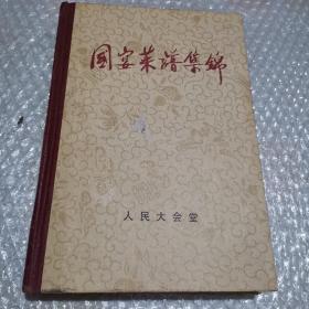 国宴菜谱集锦 精装见图品佳无勾划字迹!