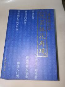 东山讲堂文集  1----9.11.14  共11本合售 详见描述