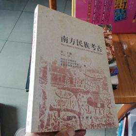南方民族考古(第二十辑)