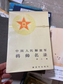 中国人民解放军将帅名录 第三集