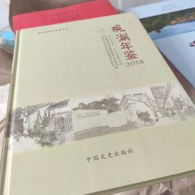 观湖年鉴2018.