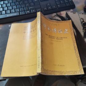 国外汉学名著译丛:中国诗论史 、