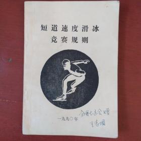 《短道速度滑冰竞赛规则》1990年 中华人民共和国体育运动委员会审订 私藏 书品如图