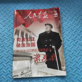 人民画报 2014年第11期(中国国家画报特刊)