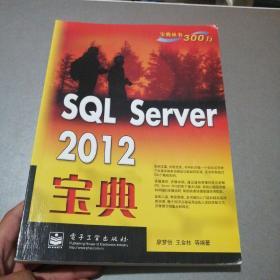 SQL Server 2012宝典