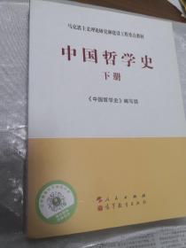 中国哲学史(下册)—马克思主义理论研究和建设工程重点教材