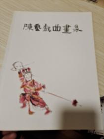 陈艺戏曲画集