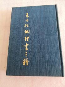 王士性地理书三种