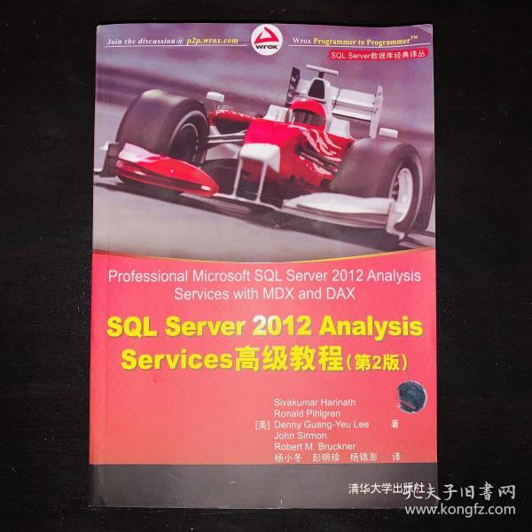 SQL Server 2012 Analysis Services高级教程(第2版)