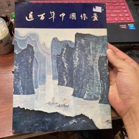 近百年中国绘画 一砚斋藏